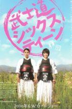 Nonton Film Bushidô Sixteen (2010) Subtitle Indonesia Streaming Movie Download