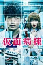 Nonton Film Kamen byôtô (2020) Subtitle Indonesia Streaming Movie Download