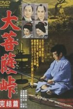 Nonton Film Daibosatsu toge: Kanketsu-hen (1961) Subtitle Indonesia Streaming Movie Download