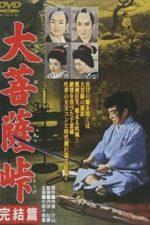 Nonton Film Daibosatsu toge: Kanketsu-hen (1961) Subtitle Indonesia Streaming Movie Download