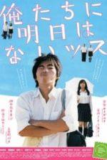 Nonton Film Ain't No Tomorrows (2008) Subtitle Indonesia Streaming Movie Download