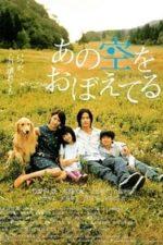 Nonton Film Ano sora wo oboeteru (2008) Subtitle Indonesia Streaming Movie Download