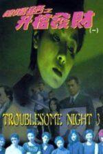 Nonton Film Troublesome Night 3 (1998) Subtitle Indonesia Streaming Movie Download