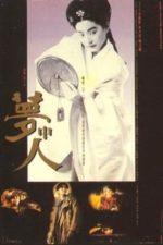Nonton Film Dream Lovers (1986) Subtitle Indonesia Streaming Movie Download