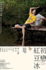 Nonton Film Ice Kacang Puppy Love (2010) Subtitle Indonesia Streaming Movie Download