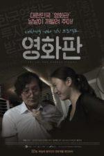 Nonton Film Ari Ari the Korean Cinema (2012) Subtitle Indonesia Streaming Movie Download