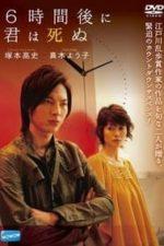 Nonton Film 6 Jikango ni kimi wa shinu (2008) Subtitle Indonesia Streaming Movie Download