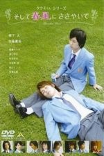 Nonton Film Takumi-kun Series: And the Spring Breeze Whispers (2007) Subtitle Indonesia Streaming Movie Download