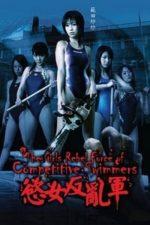 Nonton Film Undead Pool (2007) Subtitle Indonesia Streaming Movie Download