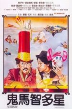 Nonton Film All the Wrong Clues for the Right Solution (1981) Subtitle Indonesia Streaming Movie Download