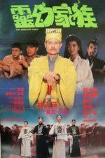 Nonton Film The Ultimate Vampire (1991) Subtitle Indonesia Streaming Movie Download