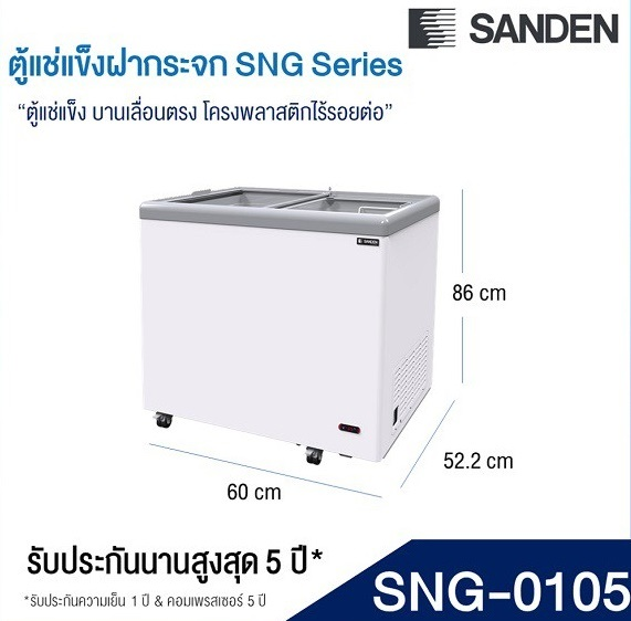 SNG-0105