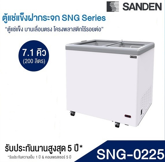 SNG-0225