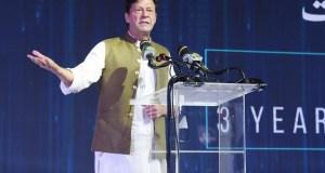 PM Imran Khan addressing at Punjab Education Convention 2021