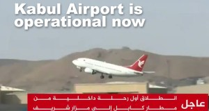 Kabul Airport is operational now