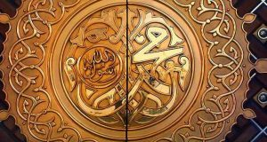 """""""Holy Prophet Muhammad (PBUH) a role model for the humanity"""" By Bisma Sajjad"""
