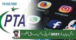 سوشل میڈیا رولز 2021، نفسیاتی سائنس اور درپیش چیلنجز!!