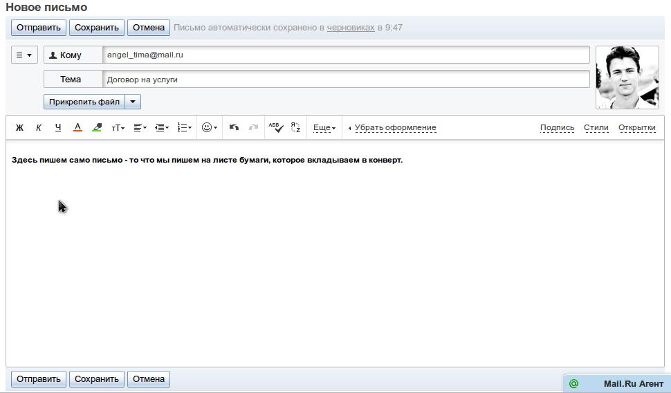 Indirizzo, tema e testo delle e-mail