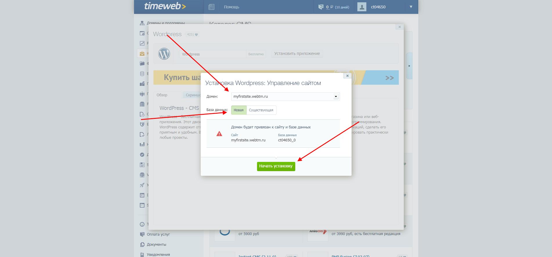 Bagaimana untuk menjadi tuan rumah Timeeweb untuk meletakkan WordPress