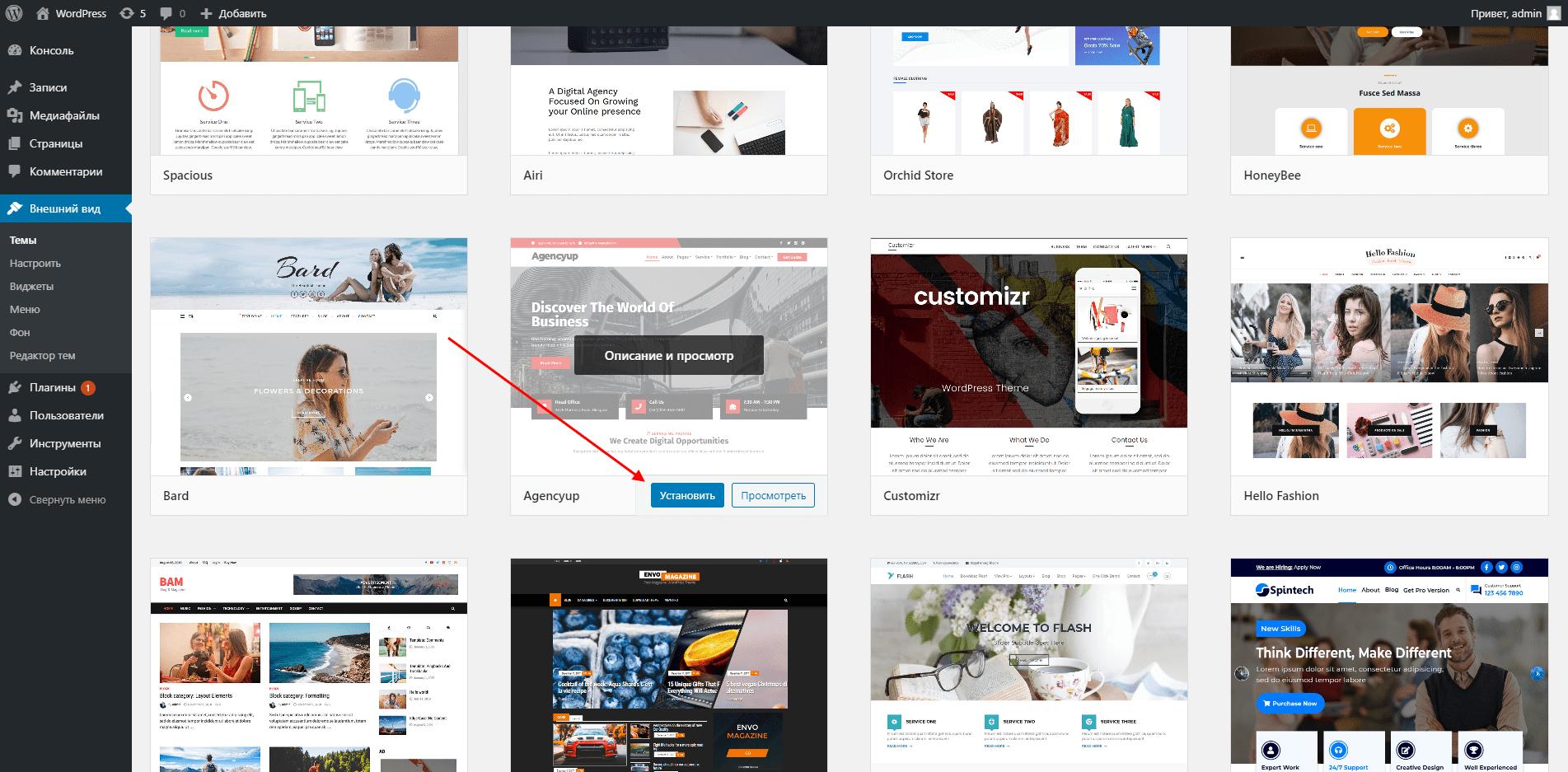 Тақырыпты WordPress-те қалай орнатуға болады