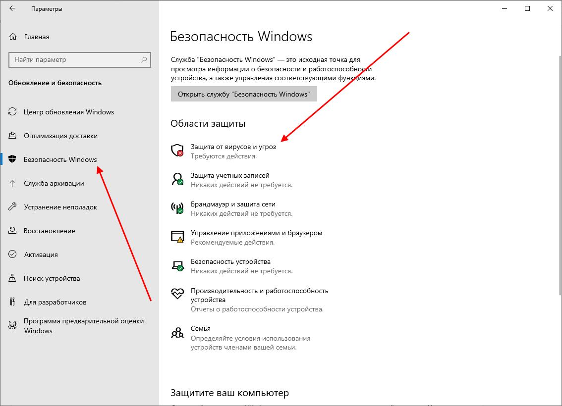 Windows Defender бағдарламасын қалай өшіруге болады