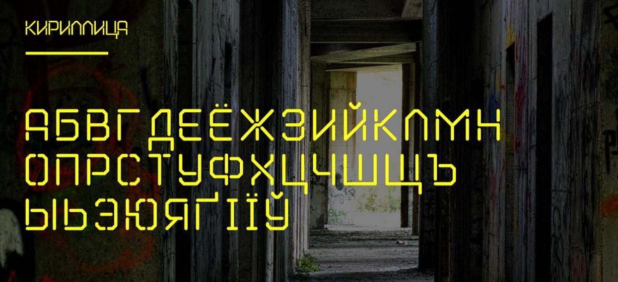 Серуентгіш шрифті пайдалану кезінде әріп стилі
