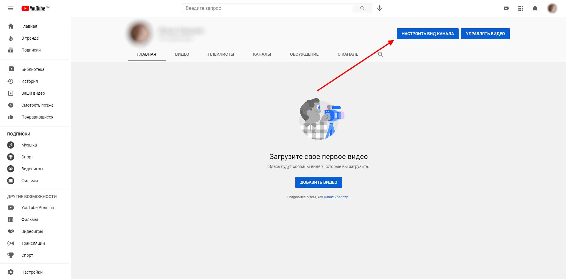 Hoe de koptekst op YouTube te veranderen