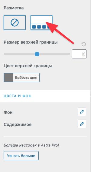 Виджет таңбалау опциясы