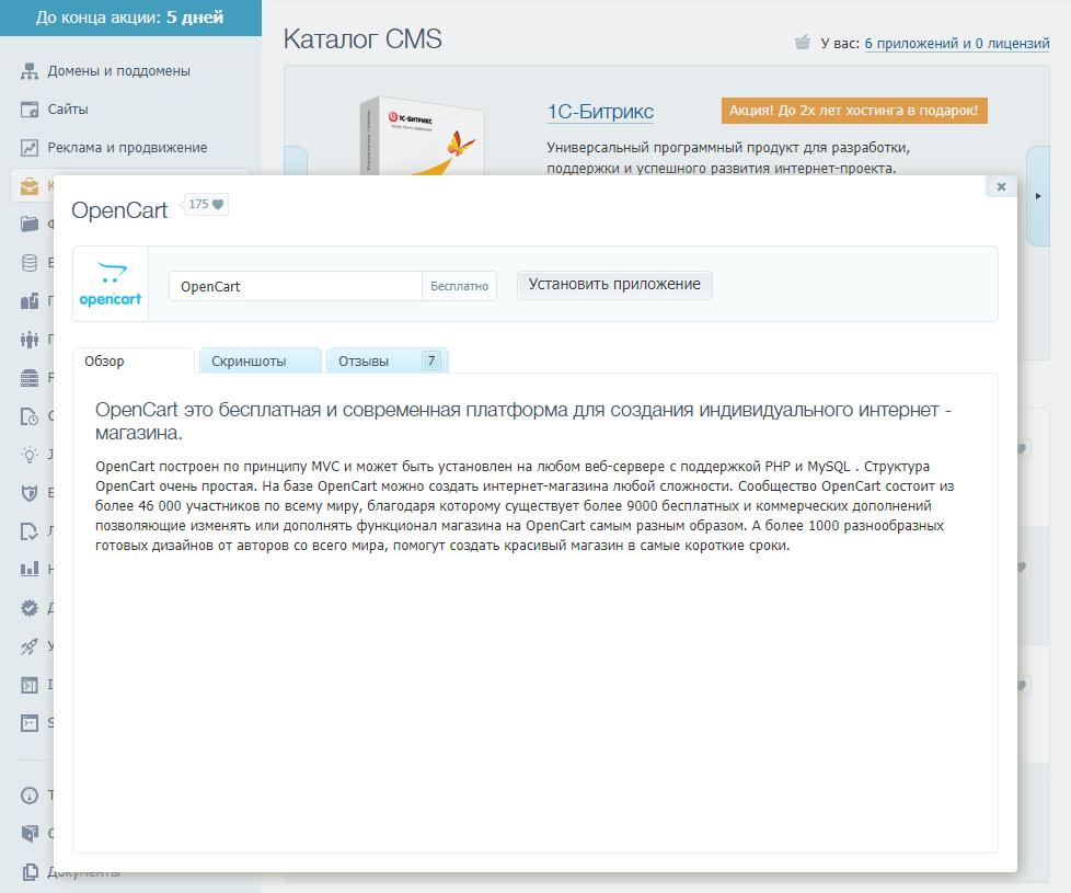 OpenCart'ta TimeWeb'de Nasıl Kurulur