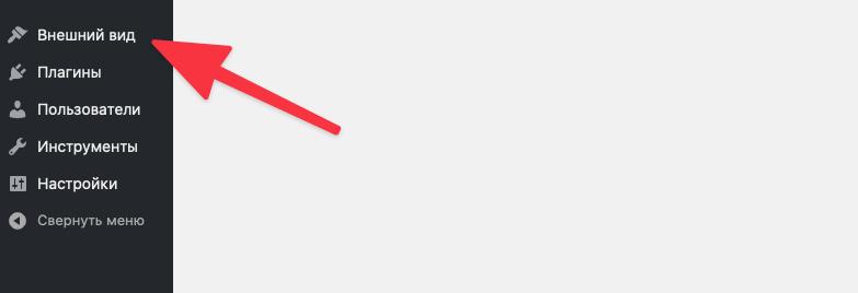 WordPress көрініс параметрлеріне кіріңіз