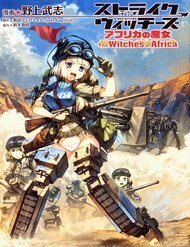 World Witches: Africa No Majo Series (Canon)