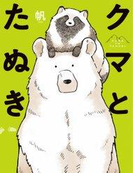 Gấu Và Tanuki