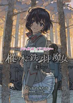 GIRLS und PANZER: The Fir Tree and the Iron-Winged Witch
