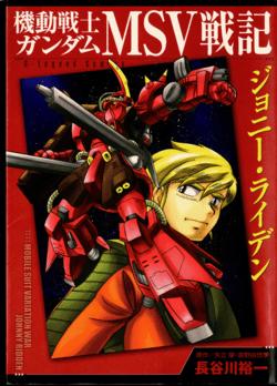 Mobile Suit Gundam MSV Chronicles: Johnny Ridden