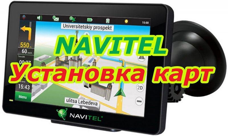 Thiết bị Navigator GPS.