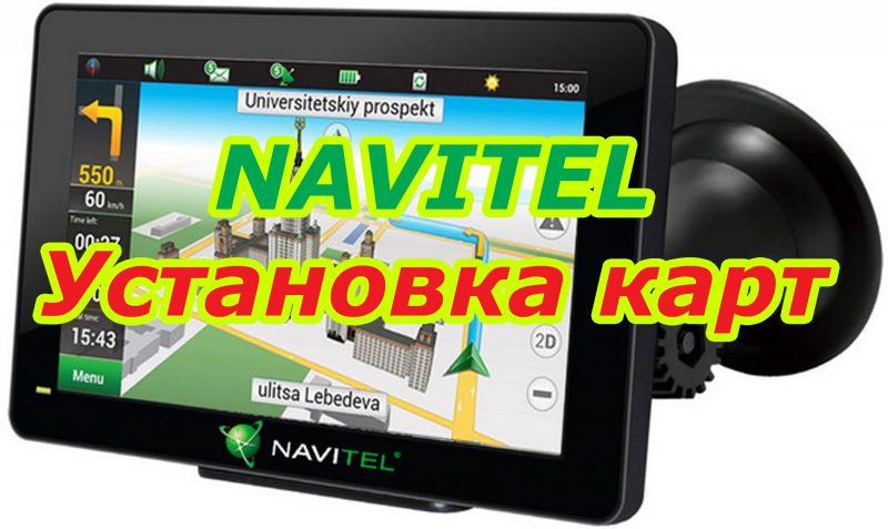 GPS Navigator Device.