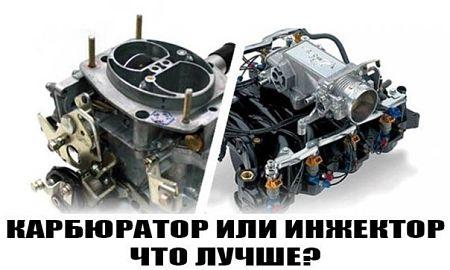 Injektor vagy karburátor - Mit válasszon?