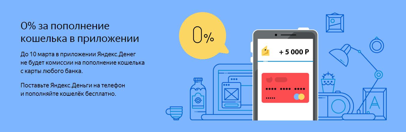 Promóció március 10-ig! A pénztárcát ingyenesen feltöltheti a mobil alkalmazáson keresztül Yandex.Money