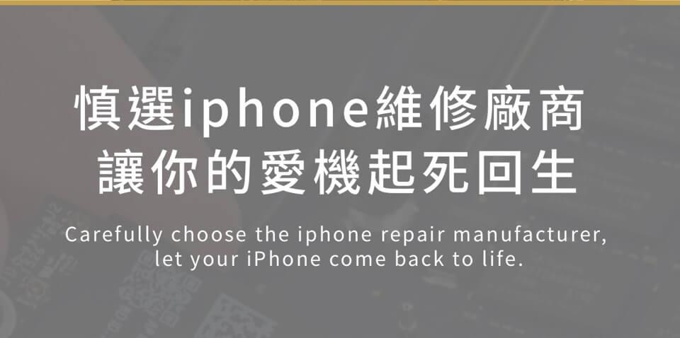慎選iPhone維修廠商