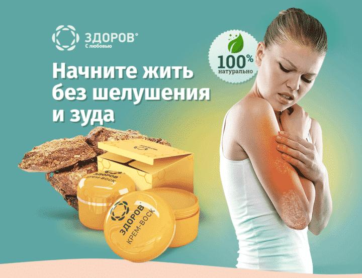 Здоров от псориаза - отзывы, цена, где купить крем