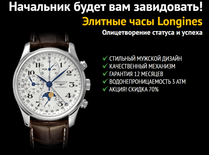 Longines Master Collection - мужские часы 4f42c76148cb1