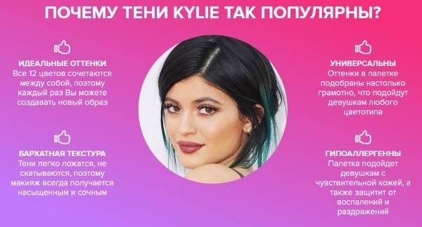 Преимущества палетки теней для век Kylie The Royal Peach Palette