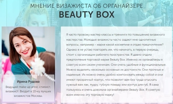 Мнение визажистов о прозрачном органайзере Beauty Box