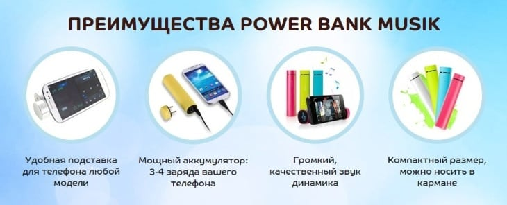 Преимущества Power Bank Musik
