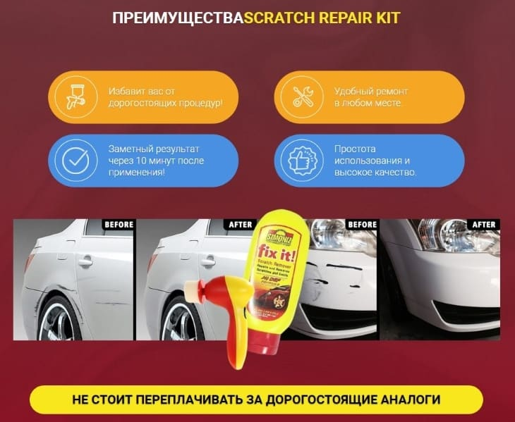 В чем преимущества Scratch Repair Kit