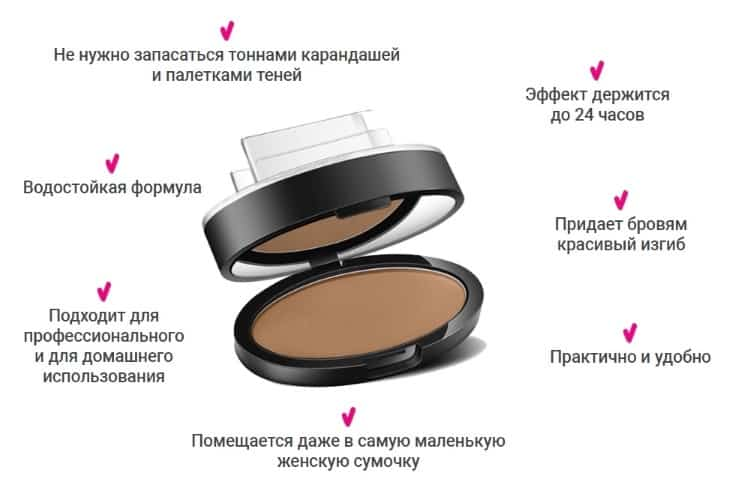 Преимущества Eyebrow Beauty Stamp