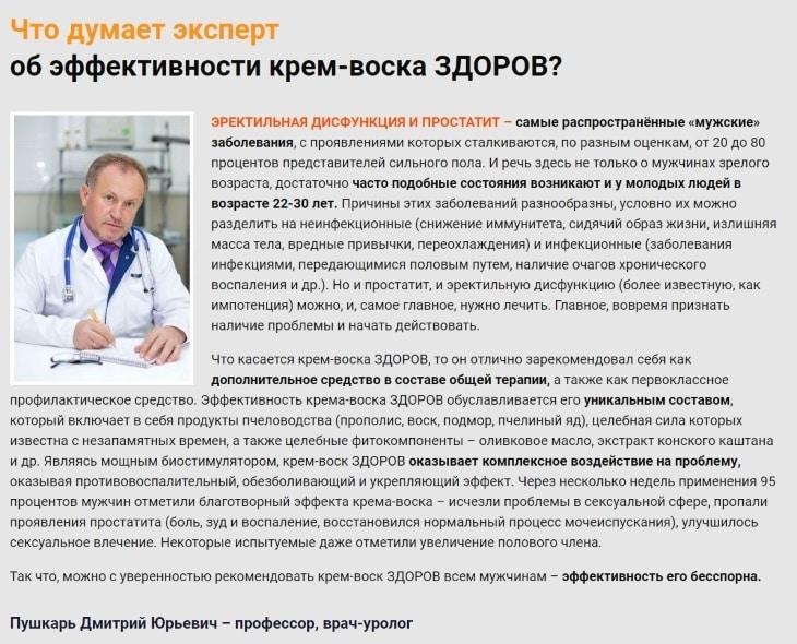 Простатит отзывы о врачах люди с простатитом