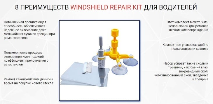 Главные преимущества Windshield Repair Kit