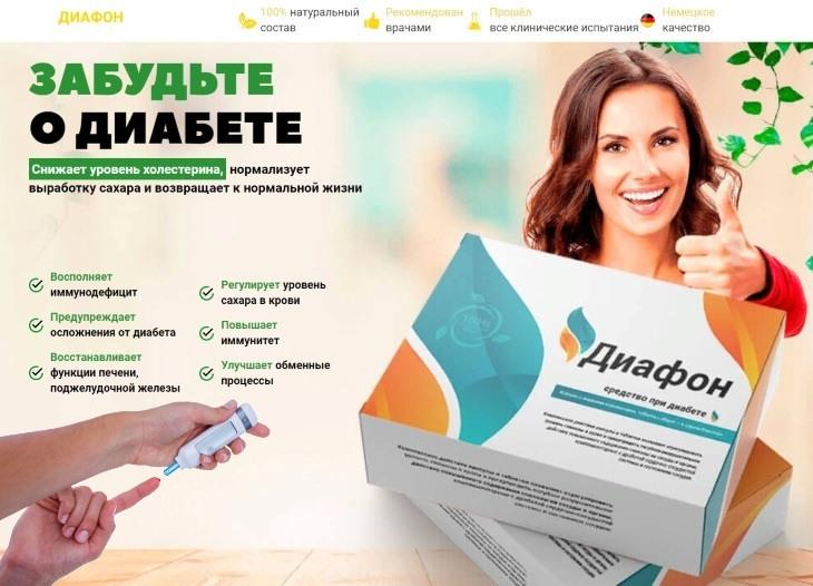 Диафон от диабета: купить, цена, доставка, отзывы, обзор, правда ...