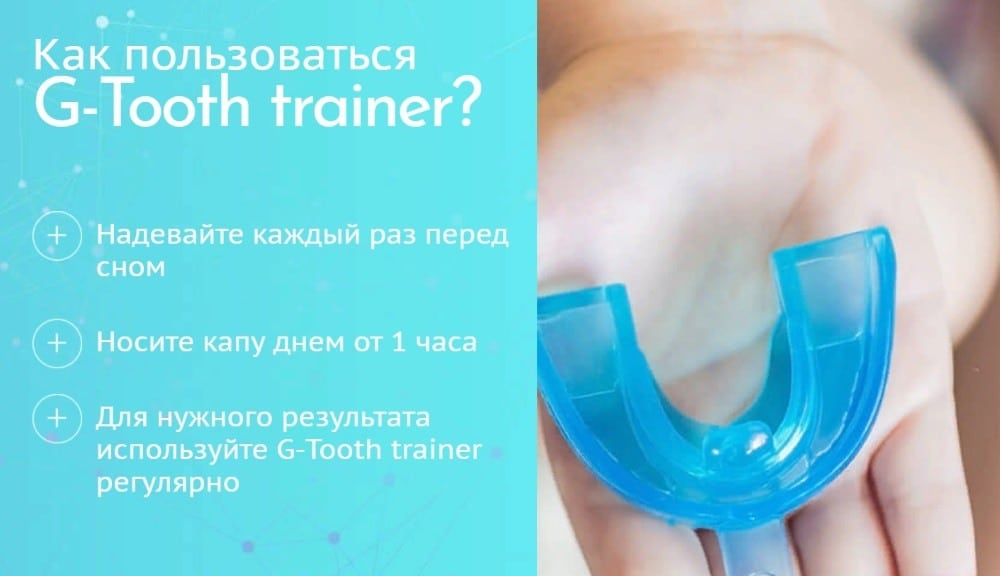 Инструкция по использованию G-Tooth trainer